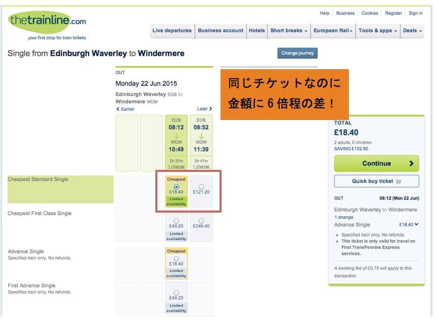 trainline.com予約方法