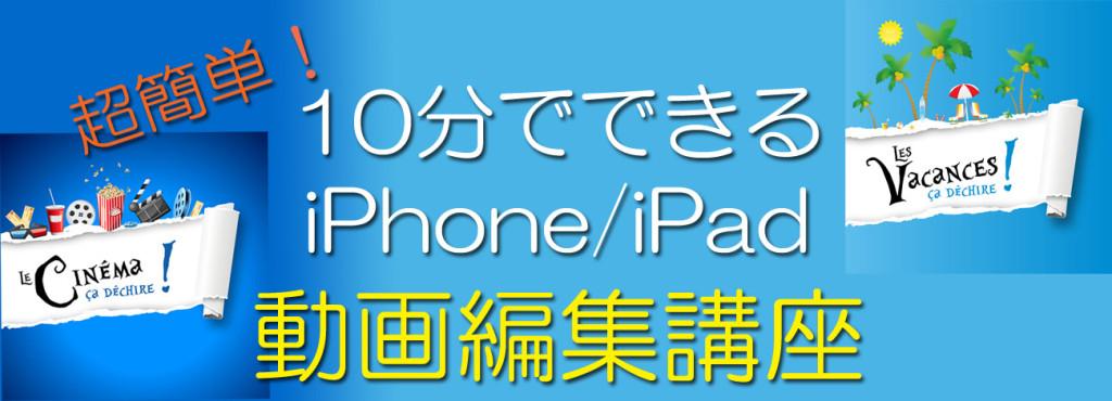 10分でできるiPhone/iPad動画編集講座