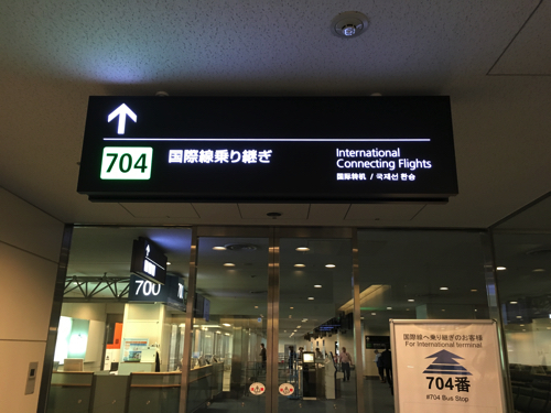羽田国際線乗り継ぎ
