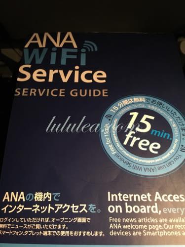 ANA Free wifi