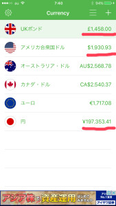 スマホの為替計算アプリ Currency