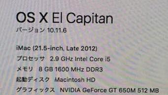 iMac21.5メモリー交換