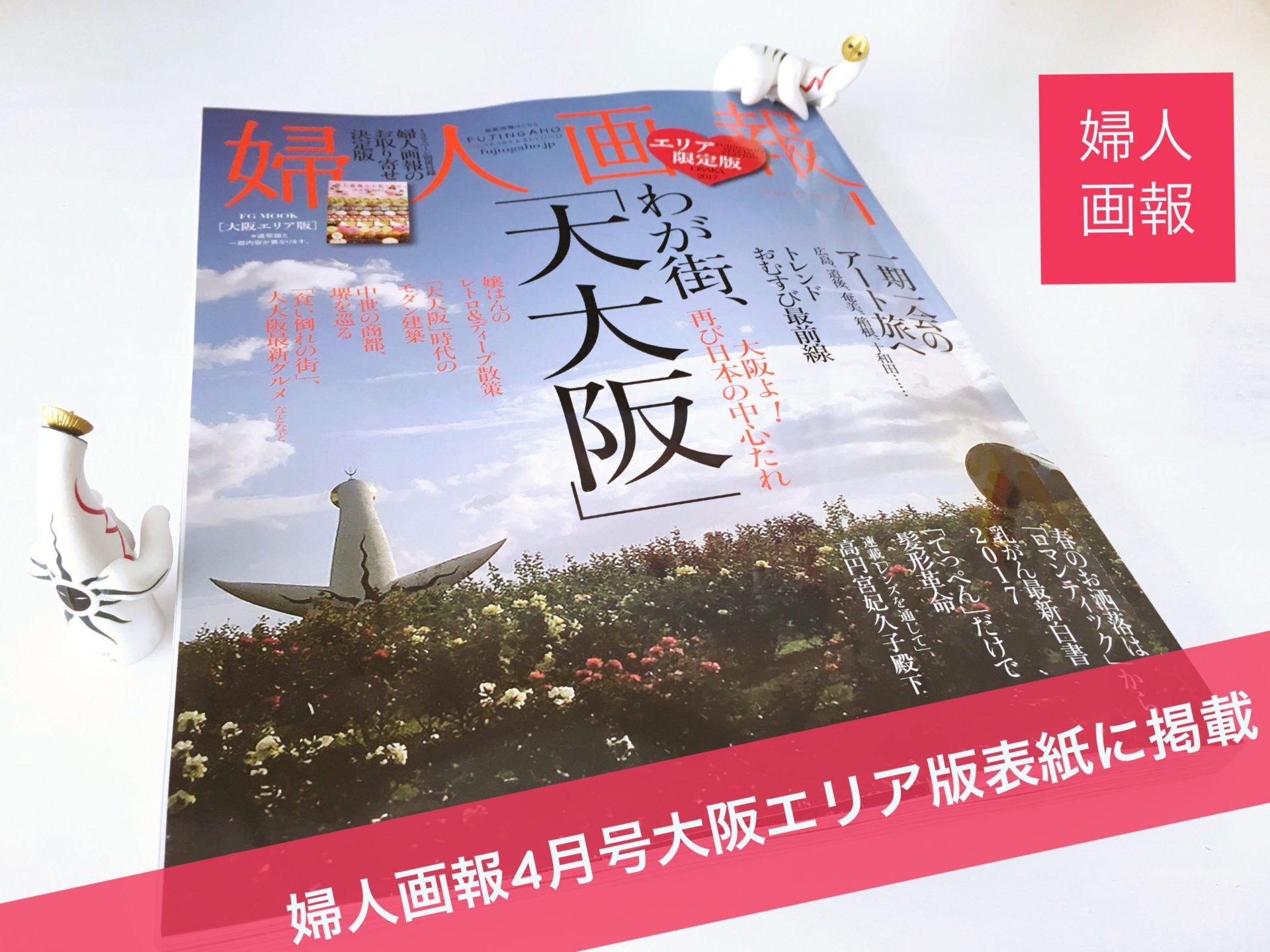 婦人画報4月号大阪エリア版