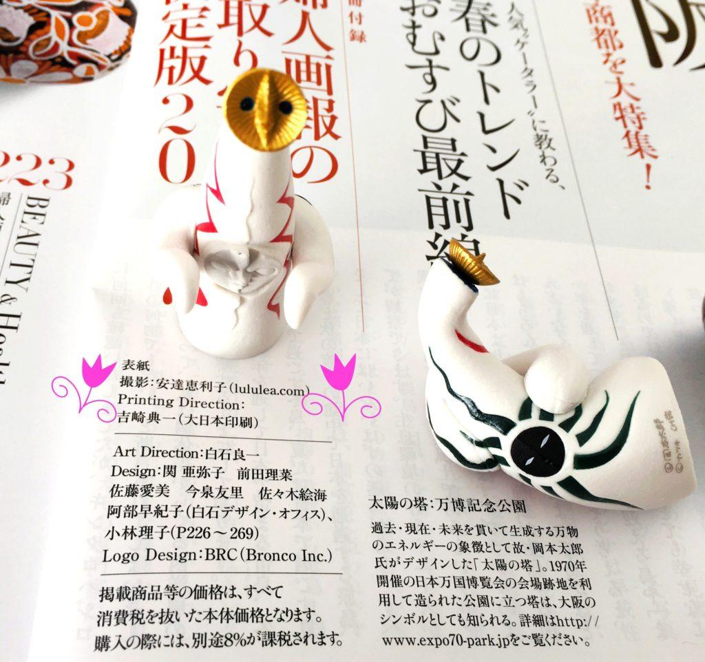 【婦人画報4月号大阪エリア版】表紙に写真が掲載されました。
