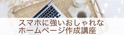Web作成セミナー