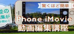 iPhone iMovie 動画編集講座