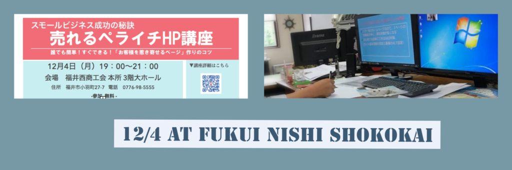 福井西商工会様にてペライチセミナーを行います。