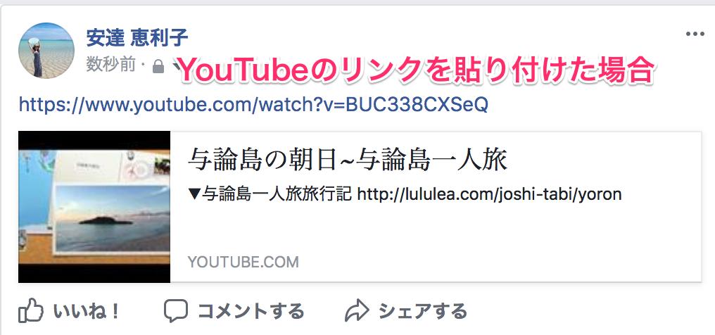 Youtube動画のリンクを貼り付けた場合