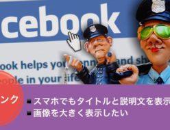 フェイスブックで外部リンクの説明文をスマホでも表示