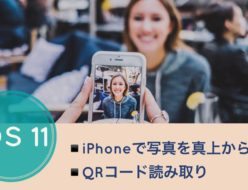 iOS11カメラ機能