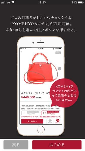 kantei-スマホアプリ