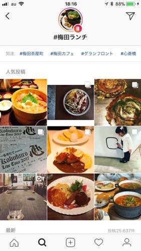 インスタ検索#梅田ランチ
