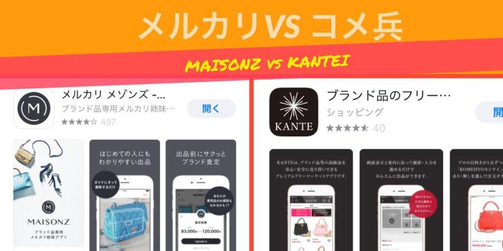 メゾンズ vs Kantei