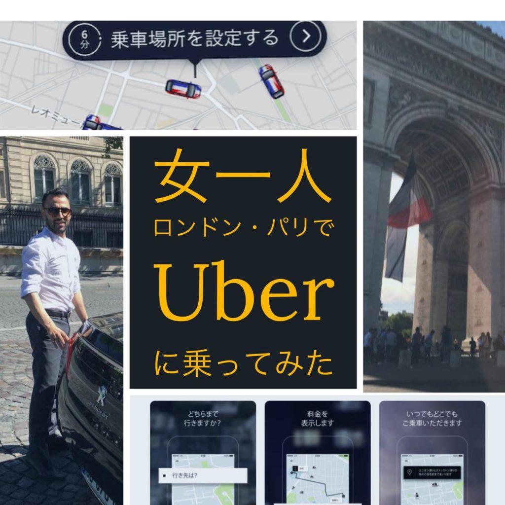 Uberに乗車