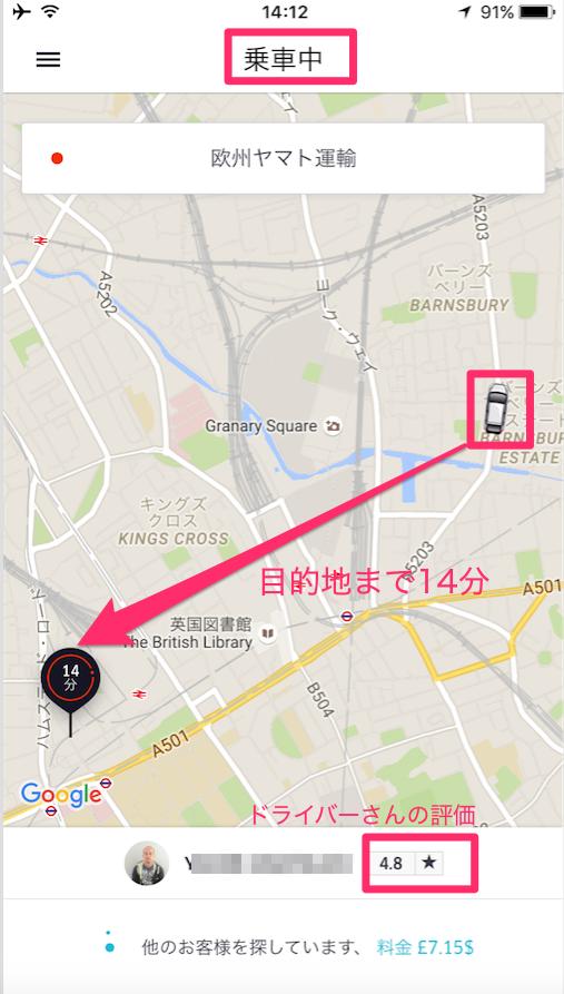 ロンドンででUberに乗車